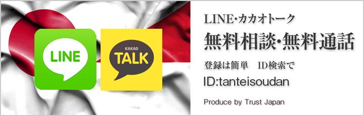 インドネシアからの相談はカカオトーク・LINEで出来ます!